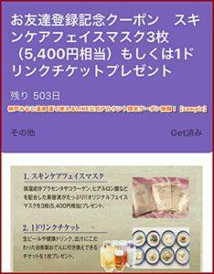神戸みなと温泉 蓮で使えるLINE公式アカウント限定クーポン情報!【sample】