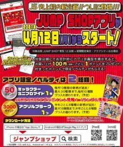 JUMP SHOPアプリポイント情報!(サンプル情報)