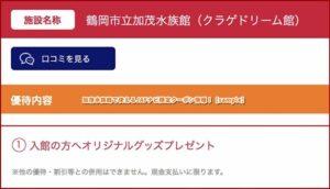 加茂水族館で使えるJAFナビ限定クーポン情報!【sample】