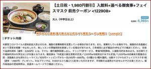 神戸みなと温泉 蓮で使える公式サイト限定クーポン情報!【sample】