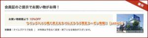 ウイングベイ小樽で使えるタイムズクラブ限定クーポン情報!【sample】