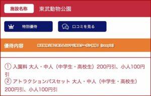 東武動物公園で使えるJAFナビ限定クーポン情報!【sample】