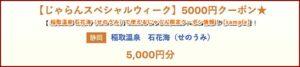 稲取温泉 石花海(せのうみ)で使えるじゃらん限定クーポン情報!【sample】
