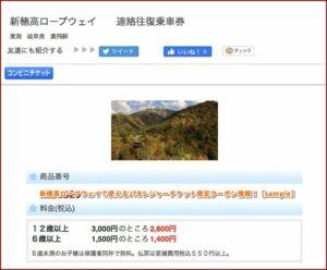 新穂高ロープウェイで使えるJTBレジャーチケット限定クーポン情報!【sample】