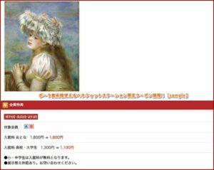 ポーラ美術館使えるベネフィットステーション限定クーポン情報!【sample】