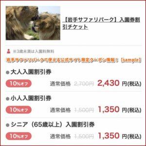 岩手サファリパークで使える公式サイト限定クーポン情報!【sample】
