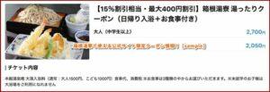箱根湯寮で使える公式サイト限定クーポン情報!【sample】