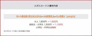 ポーラ美術館で使えるエポスカード会員限定クーポン情報!【sample】