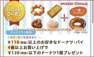 ミスタードーナツで使えるDDuet会員限定クーポン情報!【sample】