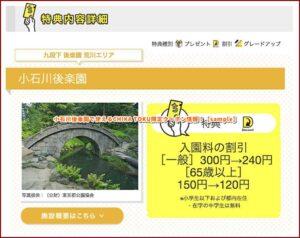 小石川後楽園で使えるCHIKA TOKU限定クーポン情報!【sample】