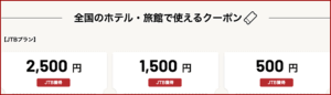 稲取温泉 石花海(せのうみ)で使えるYahoo!トラベル限定クーポン情報!【sample】