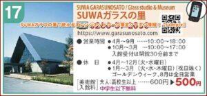 SUWAガラスの里で使えるオレンジネットワーク限定クーポン情報!【sample】