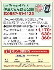 伊豆ぐらんぱる公園のオレンジネットワーク限定クーポン情報!【sample】