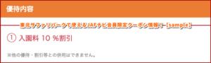 岩手サファリパークで使えるJAFナビ限定クーポン情報!【sample】