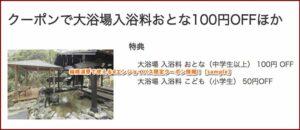 箱根湯寮で使えるdエンジョイパス限定クーポン情報!【sample】
