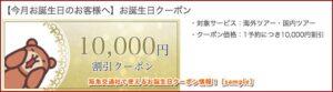 阪急交通社で使えるお誕生日クーポン情報!【sample】