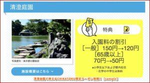 清澄庭園で使えるCHIKA TOKU限定クーポン情報!【sample】