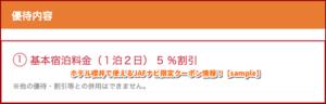 ホテル櫻井で使えるJAFナビ限定クーポン情報!【sample】