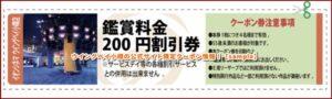 ウイングベイ小樽の公式サイト限定クーポン情報!【sample】