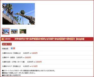 アドベンチャーワールドで使えるベネフィットステーション限定クーポン情報!【sample】
