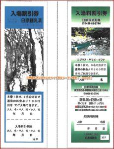 日原鍾乳洞公式の公式サイト限定クーポン情報!【sample】