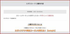 エポトクプラザ限定クーポン利用方法!【sample】
