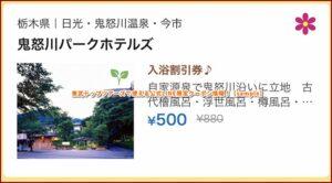 東武トップツアーズで使える公式LINE限定クーポン情報!【sample】