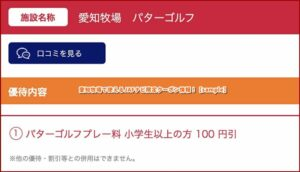 愛知牧場で使えるJAFナビ限定クーポン情報!【sample】