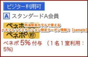 熱海聚楽ホテルで使えるベネフィットステーション限定クーポン情報!【sample】