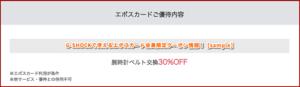 G-SHOCKで使えるエポスカード会員限定クーポン情報!【sample】