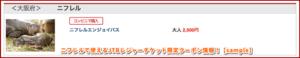 ニフレルで使えるJTBレジャーチケット限定クーポン情報!【sample】