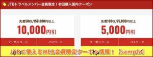 JTBで使えるWEB会員限定クーポン情報!【sample】
