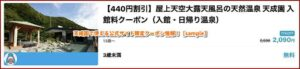 天成園で使える公式サイト限定クーポン情報!【sample】