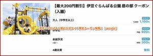 伊豆ぐらんぱる公園の公式サイト限定クーポン情報!【sample】