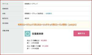 新穂高ロープウェイで使えるローソンチケット限定クーポン情報!【sample】
