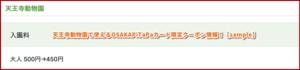 天王寺動物園で使えるOSAKAPiTaPaカード限定クーポン情報!【sample】