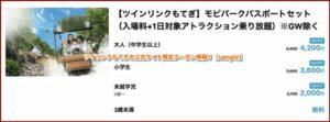 ツイリンクもてぎの公式サイト限定クーポン情報!【sample】