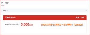 JTBの公式サイト限定クーポン情報!【sample】