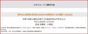 神戸みなと温泉 蓮で使えるエポスカード会員限定クーポン情報!【sample】