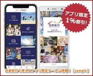 日本旅行で使えるアプリ限定クーポン情報!【sample】