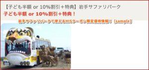 岩手サファリパークで使えるHISクーポン限定優待情報!【sample】
