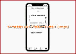 ポーラ美術館の公式アプリ限定クーポン情報!【sample】