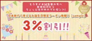 日本旅行で使える誕生日限定クーポン情報!【sample】