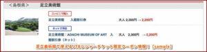 足立美術館で使えるJTBレジャーチケット限定クーポン情報!【sample】