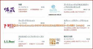 軽井沢・プリンスショッピングプラザで使える公式サイト限定WEBクーポン情報!【sample】