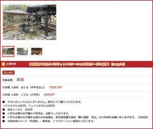 箱根湯寮で使えるベネフィットステーション限定クーポン情報!【sample】