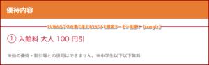 SUWAガラスの里で使えるJAFナビ限定クーポン情報!【sample】