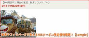 群馬サファリパークで使えるHISクーポン限定優待情報!【sample】