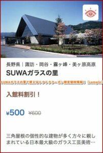 SUWAガラスの里で使えるトクトククーポン限定優待情報!【sample】