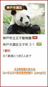 王子動物園で使えるコープこうべ限定優待情報!【sample】